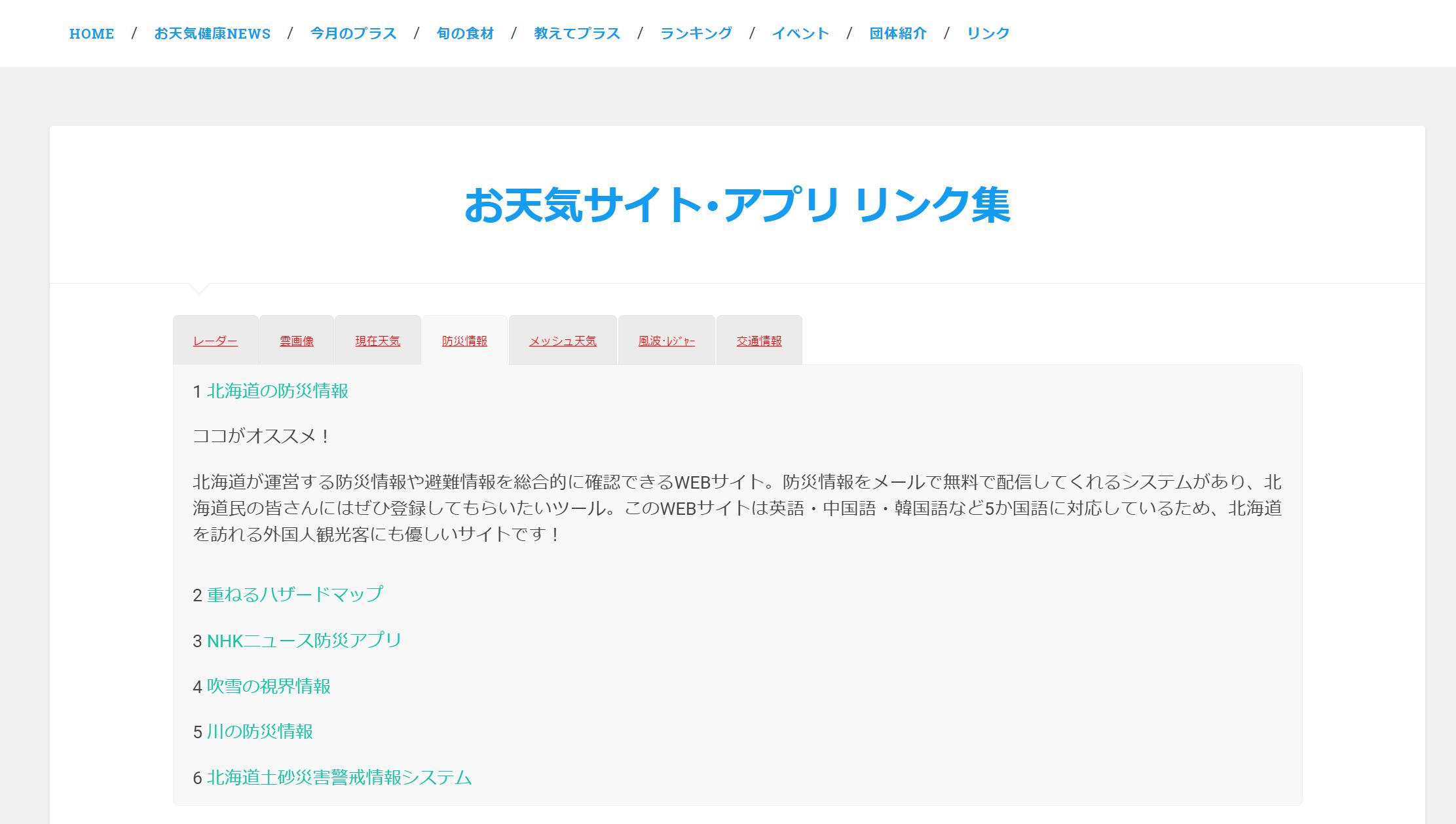 お天気+プラス リンク集