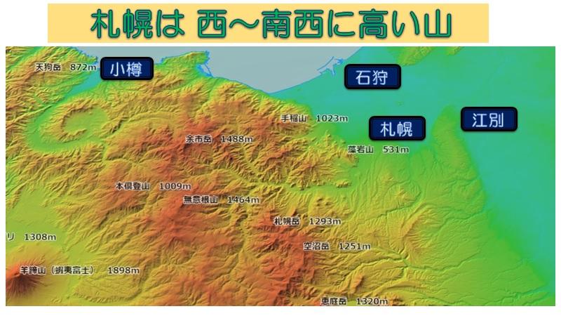 札幌周辺の高い山々