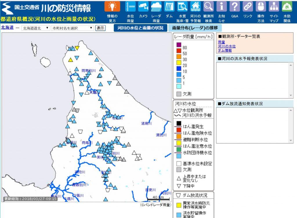 道北のサロベツ川などは氾濫注意水位を超えて、さらに水位は上昇中 川の防災情報WEBページより引用