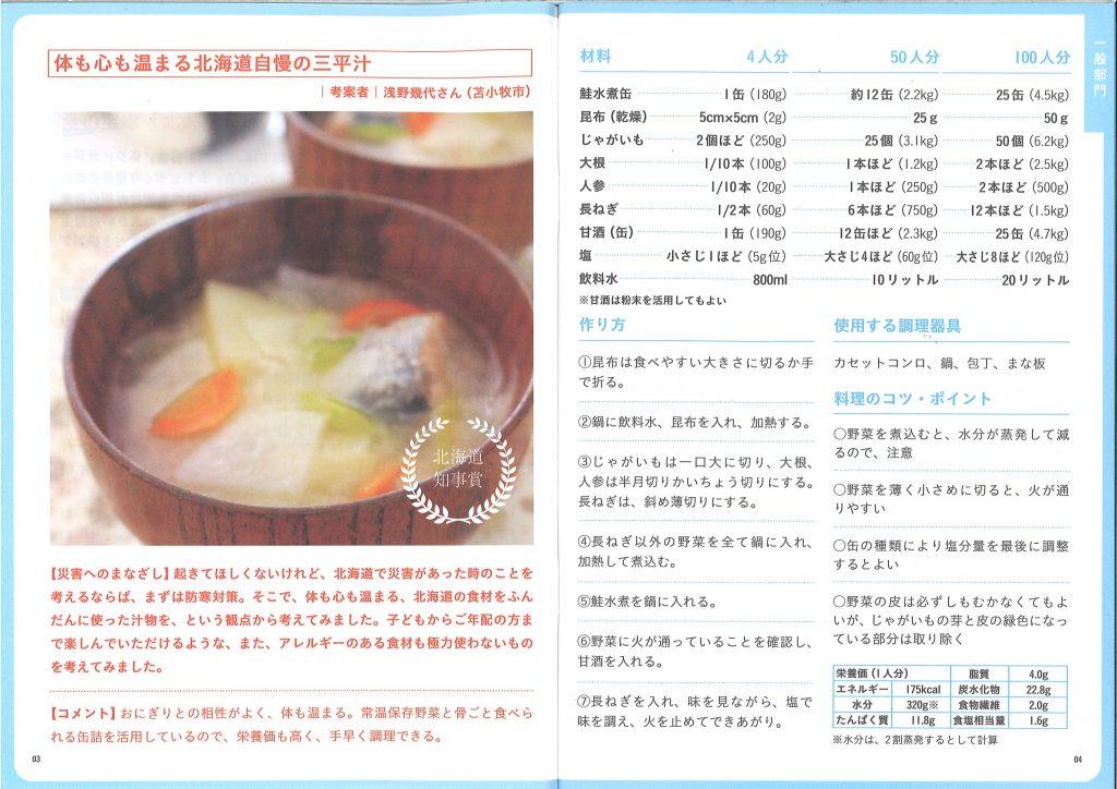 レシピの一例 栄養価の表示の中に摂取できる水分量の表記があるのもポイント