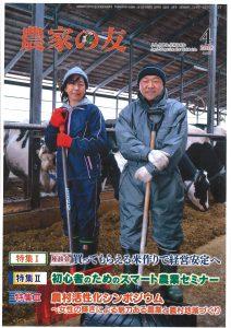 農家の友4月号表紙