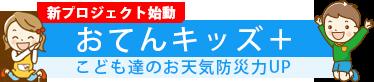 おてんキッズ+